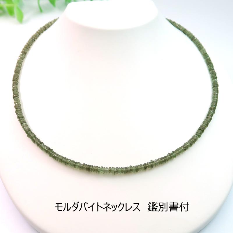 【鑑別書付き】モルダバイトAAAボタンカット約1.5×3.5mm ネックレス
