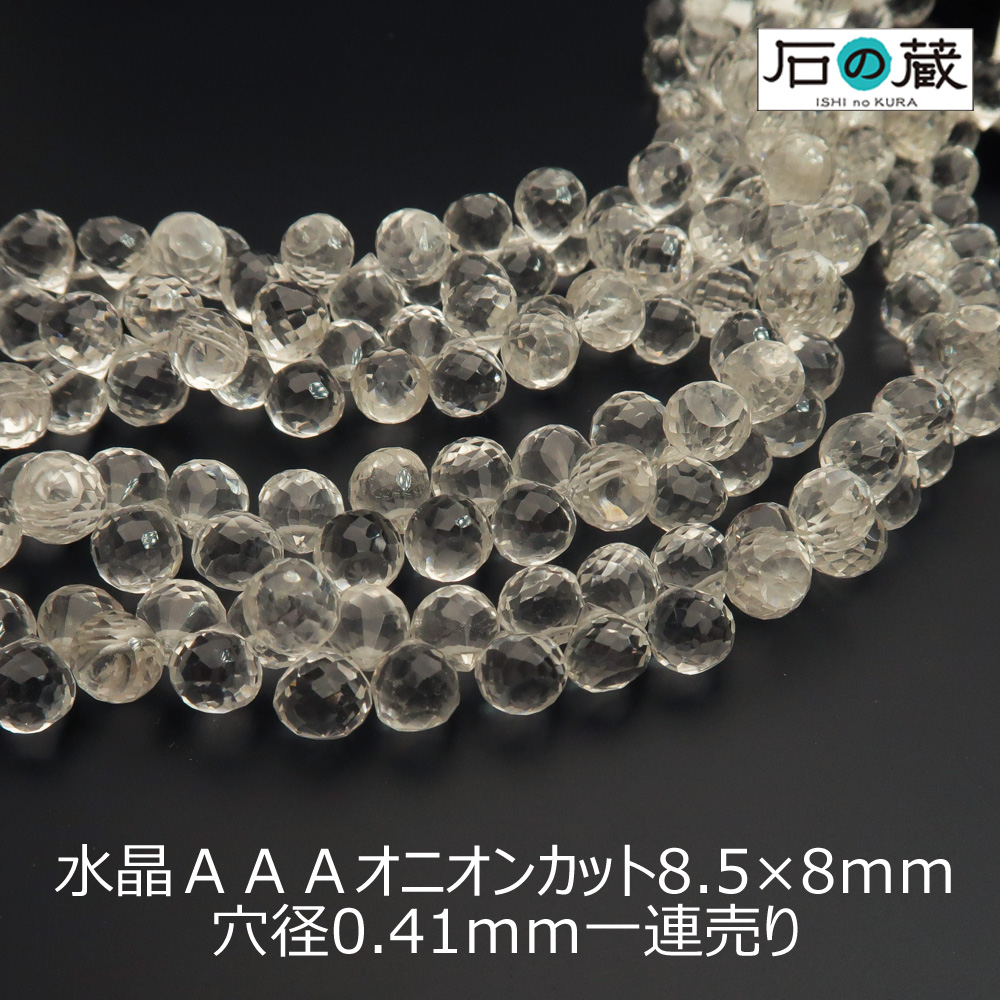 水晶AAAオニオンカット ビーズ約8.5×8mm 一連売り(約50粒)