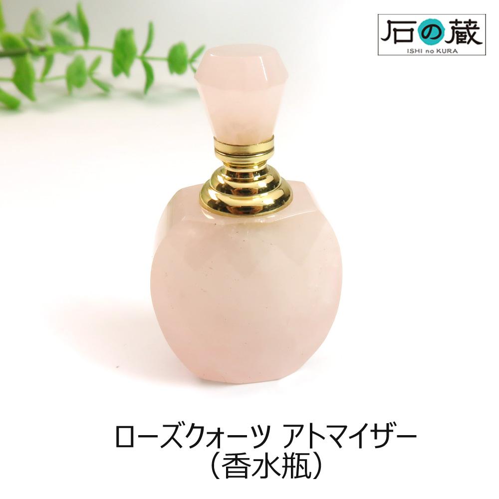 ローズクォーツAAAアトマイザー パフュームボトル 香水瓶
