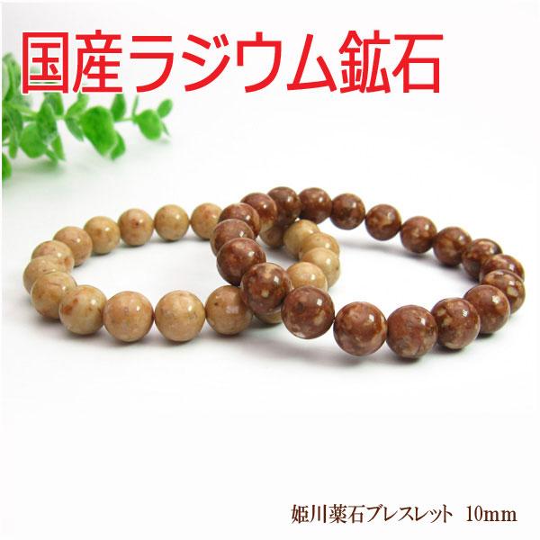 姫川薬石 丸玉10mm ブレスレット 石の蔵 母の日 プレゼント ギフト