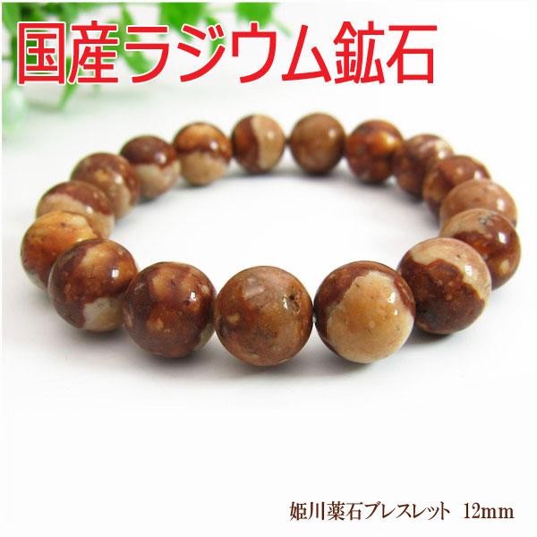 姫川薬石 丸玉12mm ブレスレット 石の蔵