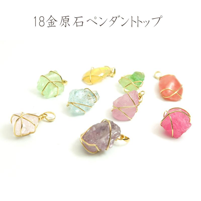 18金原石ペンダントトップ 石の蔵