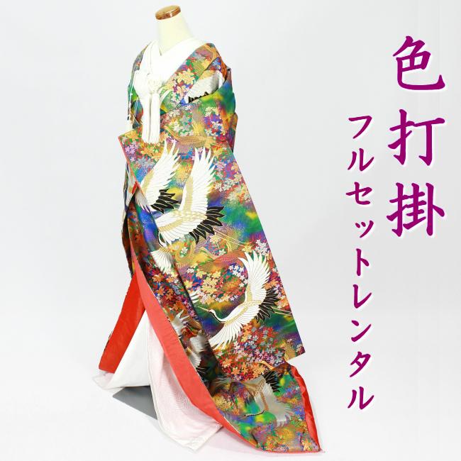 【色打掛レンタル】色打掛 フルセットレンタル 結婚式 婚礼 和装 神前式 前撮り レンタル色打掛 iro1023r-wa-pinc 鶴に小花 青緑黄色