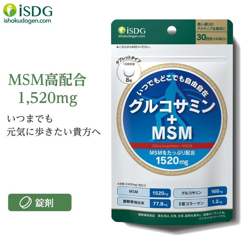 MSM 高配合で実感 年齢に負けないアクティブな毎日を MSM高配合 サプリ グルコサミン+MSM グルコサミン 今だけスーパーセール限定 コンドロイチン コラーゲン 240粒 30日分 サメ軟骨 気質アップ