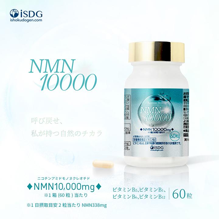 【送料無料】NMN サプリ NMN10000 60粒 30日分 ニコチンアミドモノヌクレオチド サプリメント ダイエット ビタミンB ビタミンB群 セルロース カルシウム ナイアシン 女性 男性 MNM ハードカプセル