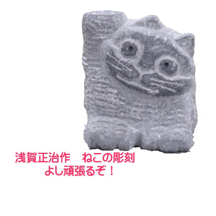 ねこ 石の置物 猫の石の彫刻浅賀正治作「よし頑張るぞ!」 石のオブジェ インテリア置物 動物彫刻 置物かわいい 置物おしゃれ