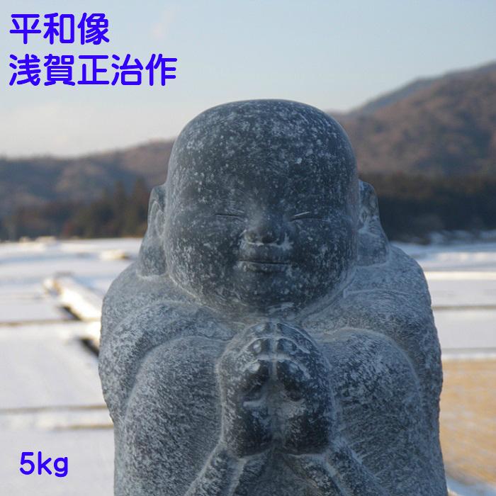 彫刻 置物 石 シーサーA 浅賀正...