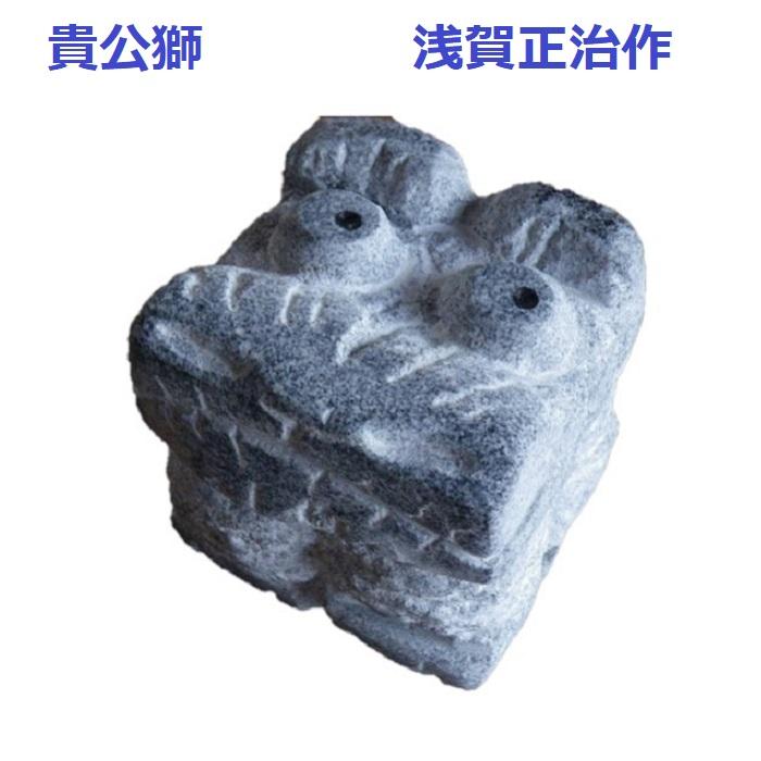 置物 動物 浅賀正治作 獅子の石彫刻『貴公獅』きこうし【縁起物】インテリア置物  自然石 オブジェ オリジナル作品 天然石 おしゃれ