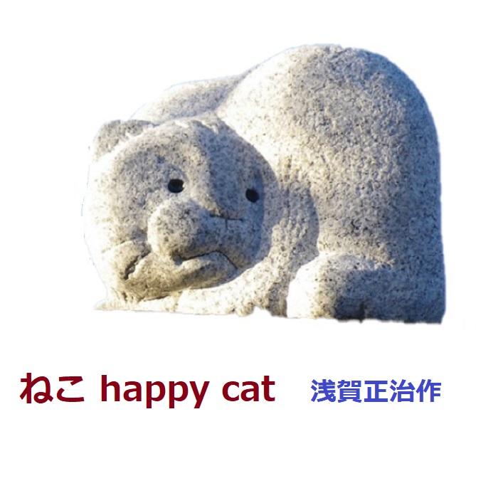 猫の置物【縁起物】浅賀正治作 ねこの石彫刻「happy cat ハッピーキャット」オリジナル ガーデンオーナメント オブジェ 送料無料 石の置物 インテリア 動物彫刻