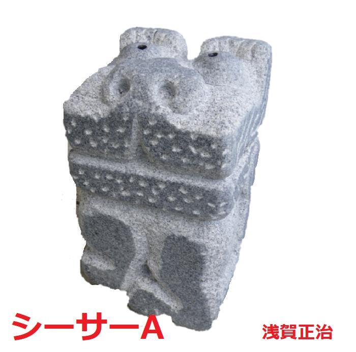 シーサーA 石 彫刻 置物 浅賀正治作 送料無料 新築祝い ギフト ガーデンオーナメント アート 石の置物