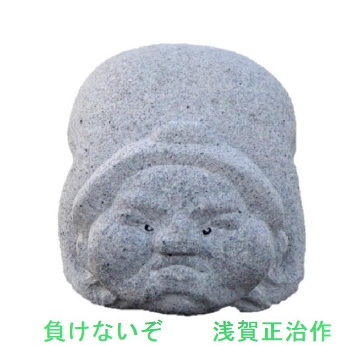 置物 すもう 石の彫刻浅賀正治作 力士「負けないぞ!」インテリア置物 お相撲さん オリジナル 自然石 人形 日本伝統 おしゃれ