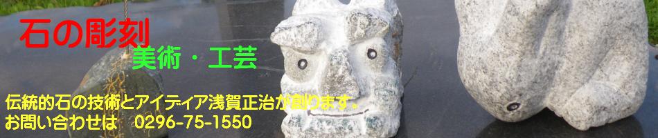 石の彫刻 浅賀:石の彫刻の販売店