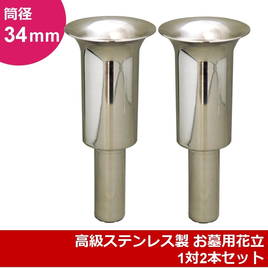 お墓用 花立 ステンレス製 中入れ式 ツバなし 細長タイプ 筒径:34mm 1対2本セット