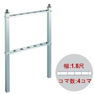 アルミ製 塔婆立て 塔婆入れコマ数:4コマ 幅:1尺8寸 高さ:1049mm