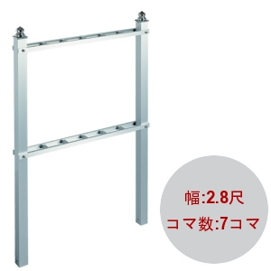 アルミ製 塔婆立て 塔婆入れコマ数:7コマ 幅:2尺8寸 高さ:1049mm