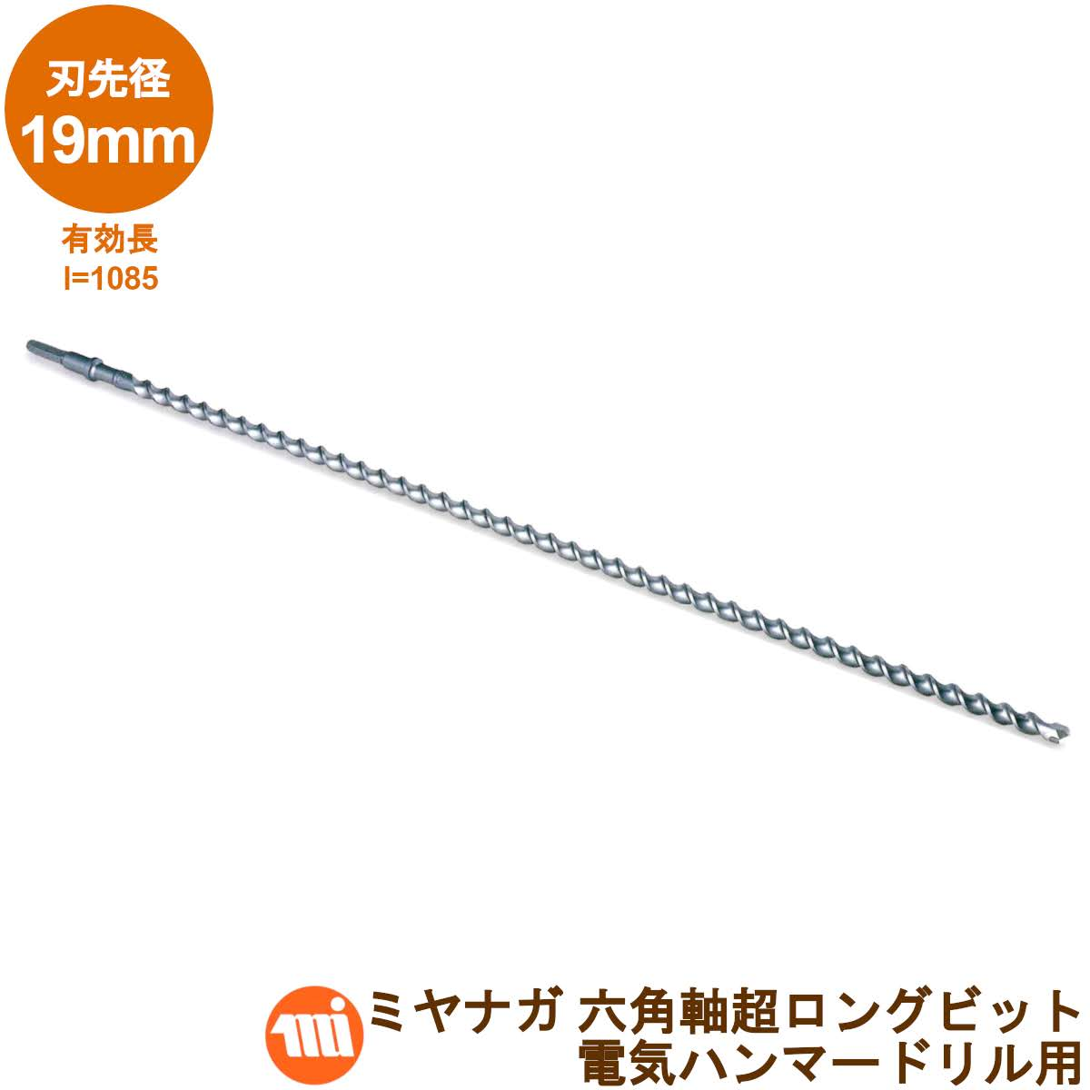 ミヤナガ 六角軸超ロングビット HEX190120刃先径:19mm/全長L=1200mm/有効長l=1085mm電気ハンマードリル用 石材向け