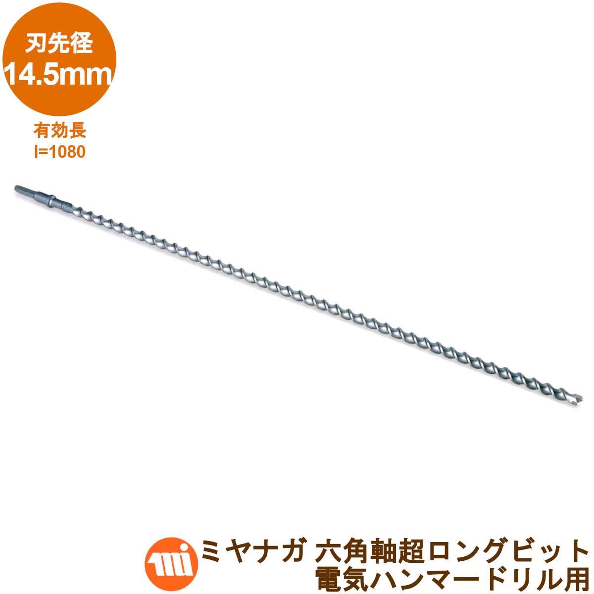 ミヤナガ 六角軸超ロングビット HEX145120刃先径:14.5mm/全長L=1200mm/有効長l=1080mm電気ハンマードリル用 石材向け