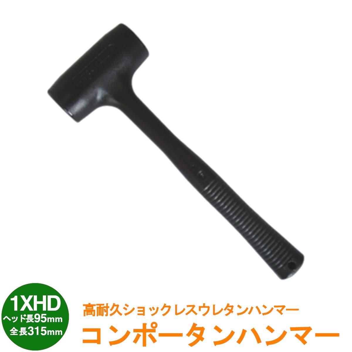 コンポータンハンマー 前田シェルサービス 超耐摩耗製ウレタン ショックレスハンマー 1XHD(1.2ポンド)