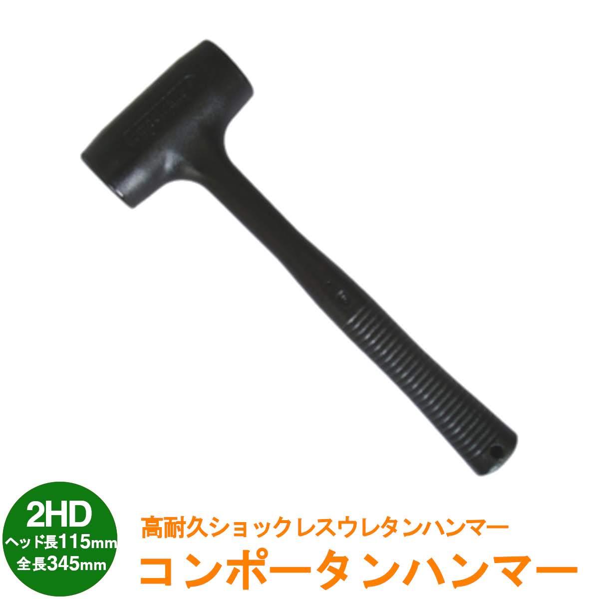 コンポータンハンマー 前田シェルサービス 超耐摩耗製ウレタン ショックレスハンマー 2HD(1.5ポンド)