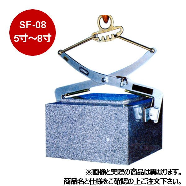 【メーカー直送】【代引不可】牧野鉄工所 石材用クランプ SFタイプ SF-08吊上可能寸法:5寸~8寸