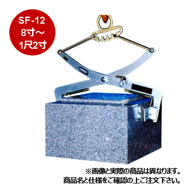 【メーカー直送】【代引不可】牧野鉄工所 石材用クランプ SFタイプ SF-12吊上可能寸法:8寸~1尺2寸