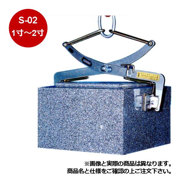 【メーカー直送】【代引不可】牧野鉄工所 石材用クランプ Sタイプ S-02吊上可能寸法:1~2寸