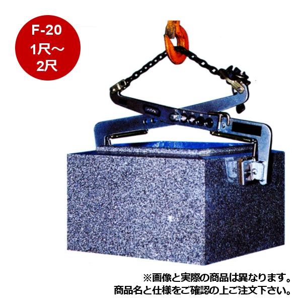 【メーカー直送】【代引不可】牧野鉄工所 石材用クランプ Fタイプ F-20吊上可能寸法:1尺~2尺
