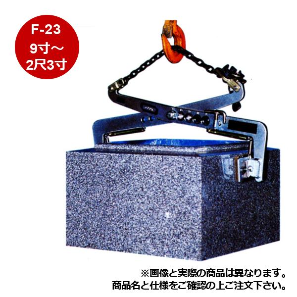 【メーカー直送】【代引不可】牧野鉄工所 石材用クランプ Fタイプ F-23吊上可能寸法:9寸~2尺3寸
