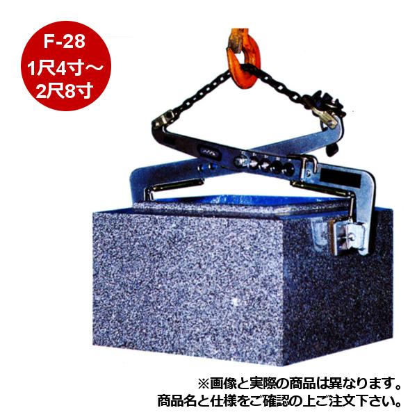 【メーカー直送】【代引不可】牧野鉄工所 石材用クランプ Fタイプ F-28吊上可能寸法:1尺4寸~2尺8寸