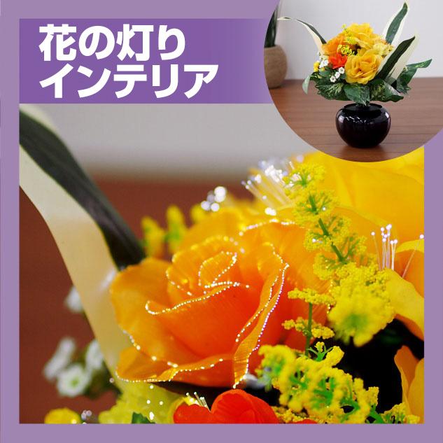 グランドルミナス ハーモニー小町 (コード式/LED) 【新型】インテリア お供え花