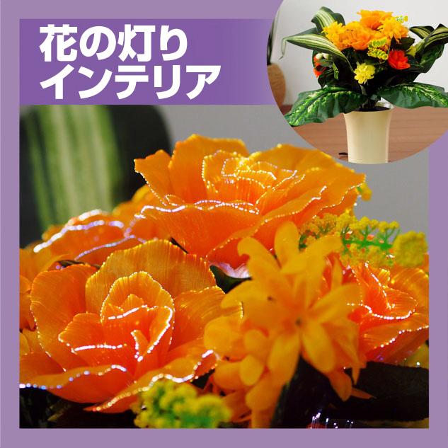 グランドルミナス ハーモニー日和 (コード式/LED) 【新型】インテリア お供え花