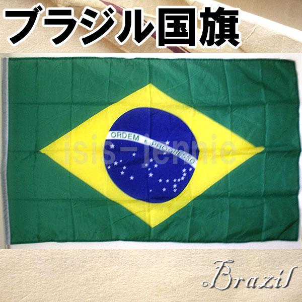 ブラジル国旗 4号 約150×90cm National Flag(メール便送料無料)