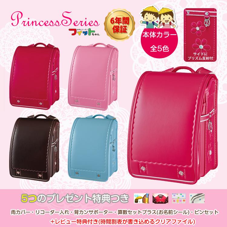 ランドセル プリンセスシリーズ フィットちゃん 10P03Dec16 カード分割