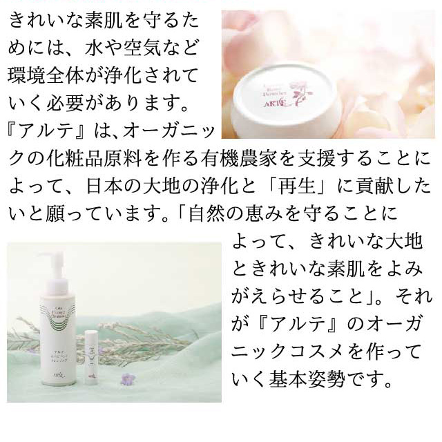 Arte WA lotion normal skin for 100 ml