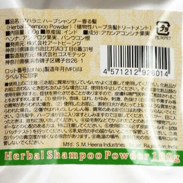 ≪100 g of hair that Japan >> maharanec herb shampoo is fragrant to two bags