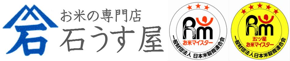 お米の専門店 石うす屋:五ッ星お米マイスターが仕立てたお米をまごころ込めてお届けします!