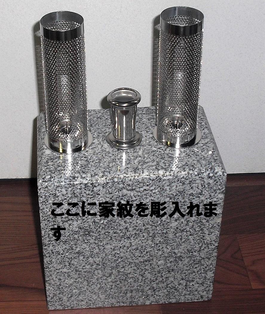 お墓 香炉 家紋彫入れ ローソク立 線香立 香炉 設置用接着剤付き 墓用品/墓小物/ロウソク立て