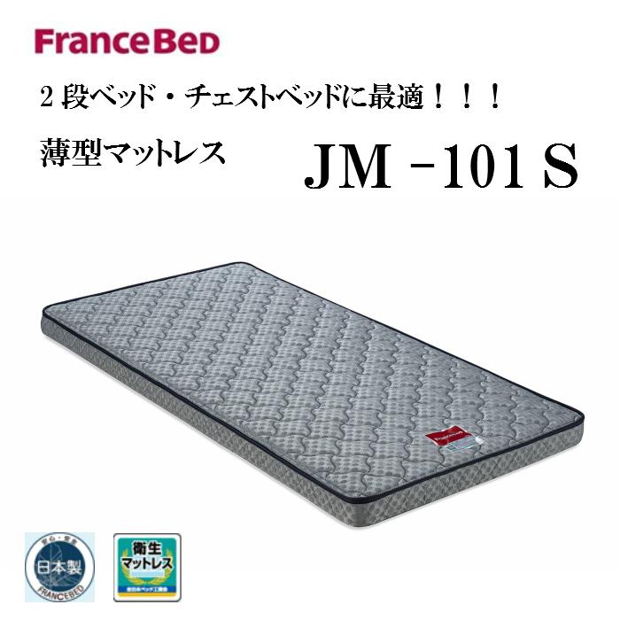 成長期のお子さんの骨格を支える超薄型スプリングマットレス 高温多湿な日本の気候にふさわしい高通気設定 送料無料 日本製 フランスベッドJM-101Sシングルサイズ 二段ベッドハイベッド 日本全国 ロフトベッド超薄型マットレス高密度連続スプリング 高通気性 安心 ジャガード生地 買い替えマット SGマーク 子供 薄型マット 安全 安心の定価販売
