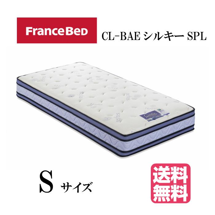 フランスベッド シングルマットレス クラウディア Cloudia CL-BAEシルキーSPL プロウォールブレスエアーエクストラシルキー スペシャル 潤い繊維 エコ素材 リフレス やわらかい 寝返りしやすい 新コンビネーションマットレス 衛生マットレス 高密度連続スプリング 日本製