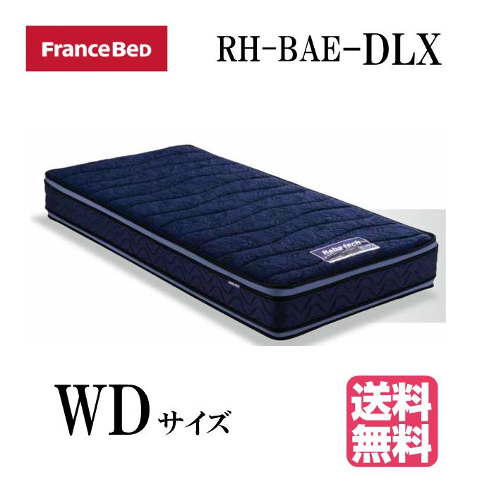フランスベッド ワイドダブル マットレス RH-BAE-DLX ブレスエアーエクストラ 高密度連続スプリング 衛生マットレス ジャガード織り 両面仕様 防ダニ 抗菌防臭加工 日本製 送料無料