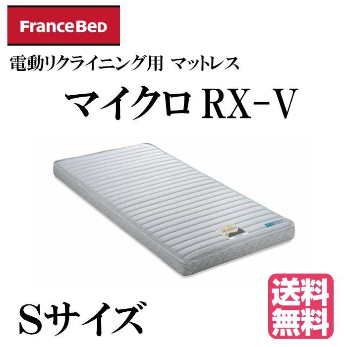 フランスベッド マイクロRX-V シングル 電動ベッド対応マットレス 送料無料 曲がりやすい薄型高密度連続スプリングを使用した片面仕様 介護ベッド クォーレックスFranceBed 薄型・超特価マットレス 日本製