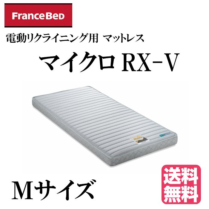 フランスベッド マイクロRX-V セミダブル 電動ベッド対応マットレス 送料無料 曲がりやすい薄型高密度連続スプリングを使用した片面仕様 介護ベッド クォーレックスFranceBed 薄型・超特価マットレス 日本製