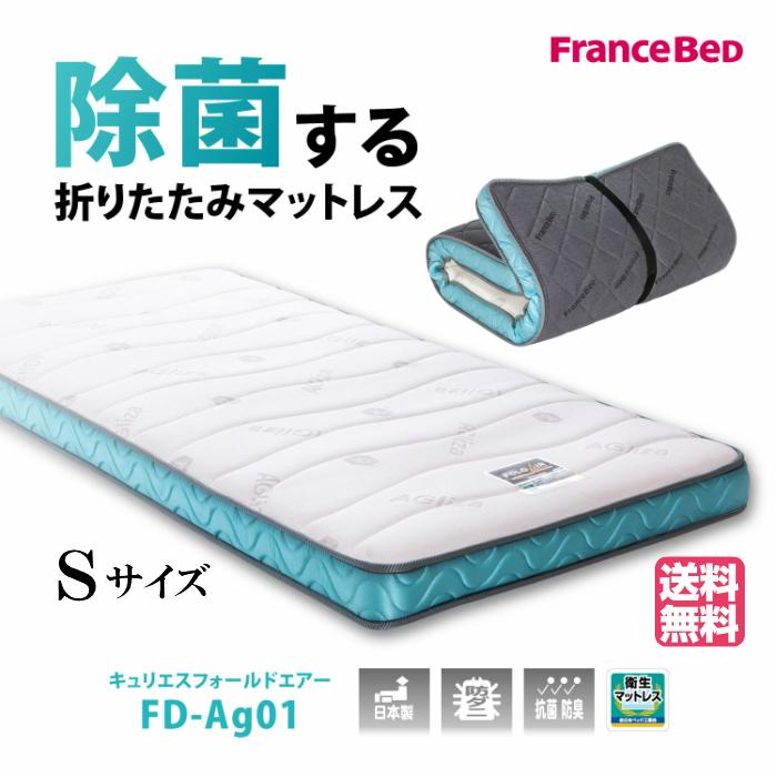 フランスベッド 折りたたみマットレス FD-AG-01 シングル キュリエス・エージー 除菌機能糸 アグリーザ 高衛生マットレス 高密度連続スプリング 日本製