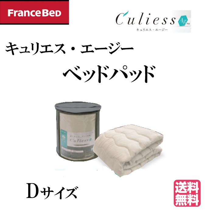 フランスベッド キュリエス・エージー Culiess Ag ベッドパッド ダブルサイズ 除菌機能 AGliza アグリーザ 銀イオン 衛生的 送料無料 日本製