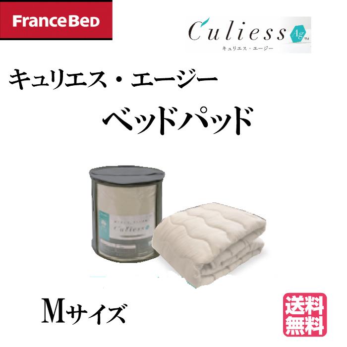 フランスベッド キュリエス・エージー Culiess Ag ベッドパッド セミダブルサイズ 除菌機能 AGliza アグリーザ 銀イオン 衛生的 送料無料 日本製