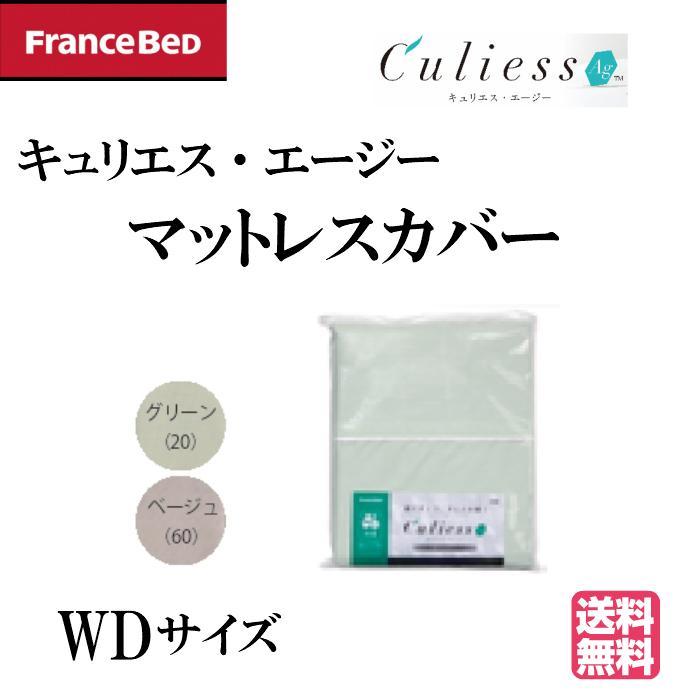 フランスベッド キュリエス・エージー Culiess Ag マットレスカバー ワイドダブルサイズ 除菌機能 AGliza アグリーザ 銀イオン マット厚30cm対応 衛生的 カラー2色 グリーン/ベージュ 送料無料 日本製