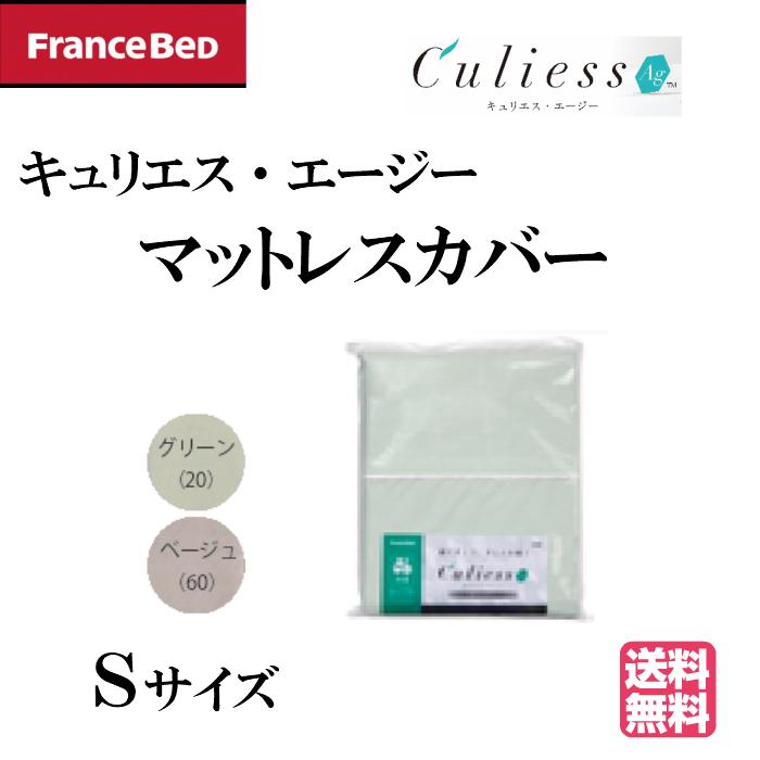 フランスベッド キュリエス・エージー Culiess Ag マットレスカバー シングル サイズ 除菌機能 AGliza アグリーザ 銀イオン マット厚30cm対応 衛生的 カラー2色 グリーン/ベージュ 送料無料 日本製