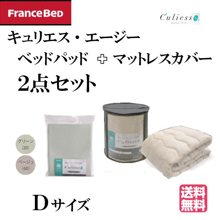 フランスベッド Culiess Ag キュリエス・エージー2点セット お買い得なセット価格 ベッドパッド+マットレスカバー ダブルサイズ 除菌機能 AGliza アグリーザ 銀イオン マット厚30cm対応 衛生的 カラー2色 グリーン/ベージュ 送料無料 日本製