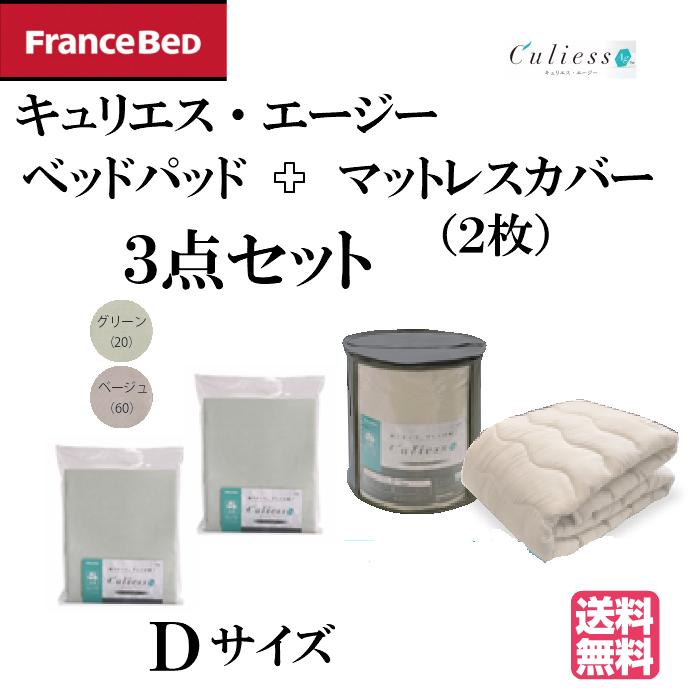 フランスベッド Culiess Ag キュリエス・エージー3点セット お買い得なセット価格 ベッドパッド1枚+マットレスカバー2枚 ダブルサイズ 除菌機能 AGliza アグリーザ 銀イオン マット厚30cm対応 衛生的 カラー2色 グリーン/ベージュ 送料無料 日本製