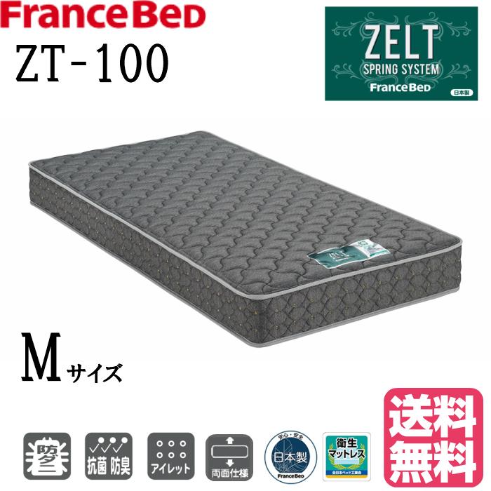 フランスベッド セミダブルサイズ 防ダニ防臭マットレス ゼルトスプリングマットレス ZT-100 高衛生マットレス 高密度連続スプリング 日本製